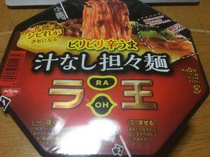ラ王_汁なし担々麺