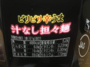 ラ王_汁なし担々麺_カロリー