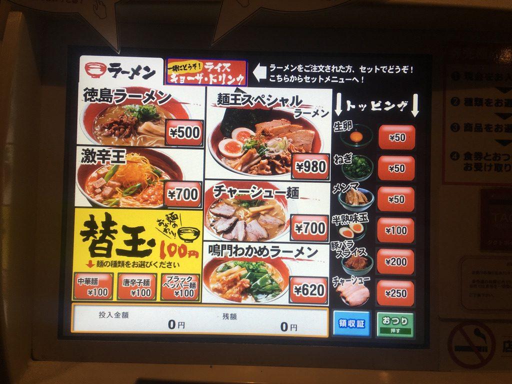 麺王メニュー1