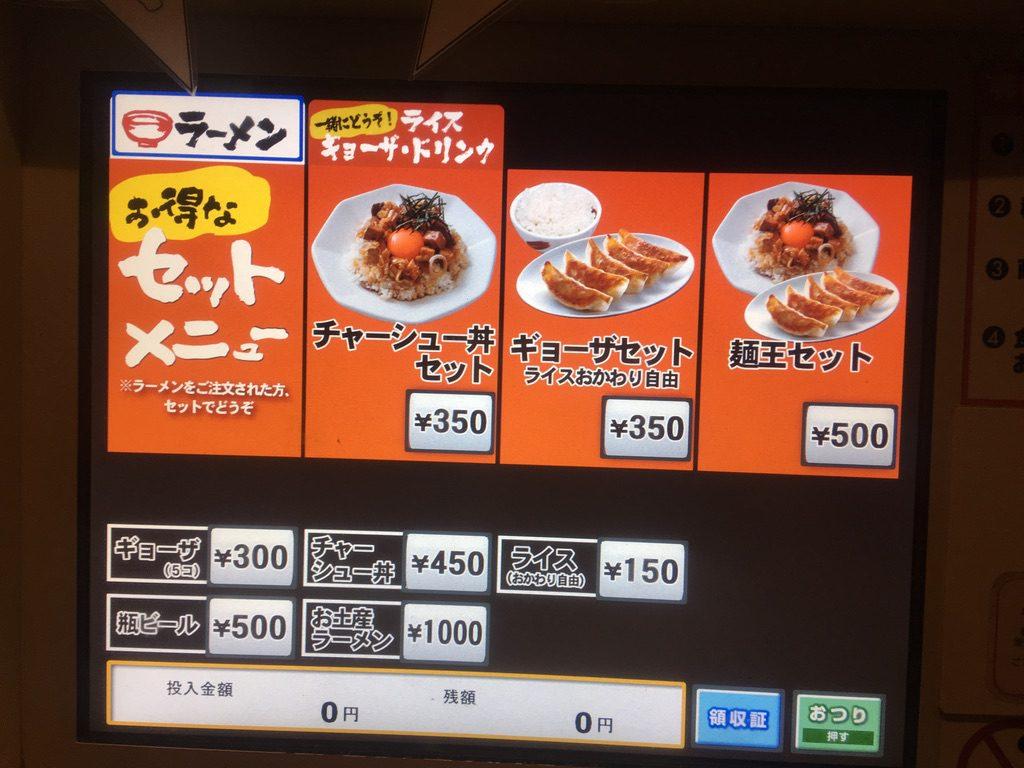 麺王メニュー2