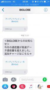 BIGLOBEモバイル-通信容量SMS