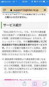 BIGLOBEモバイル-通信サービス