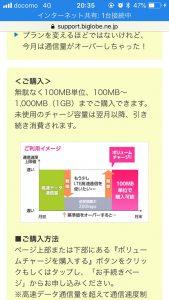 BIGLOBEモバイル-制限