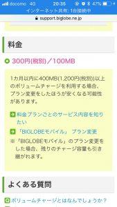 BIGLOBEモバイル-追加容量価格