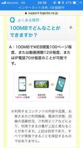 BIGLOBEモバイル-容量用途