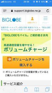 BIGLOBEモバイル-ボリュームチャージ