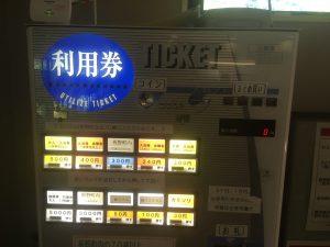 あせび温泉-利用券