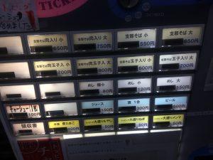 王王軒_食券