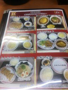 餃子の王将_徳島駅前店_メニュー