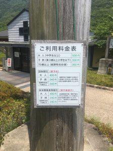 あせび温泉-利用料