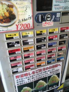角ふじ_食券