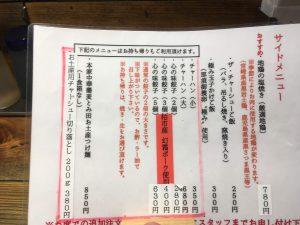 富田食堂カウンター01