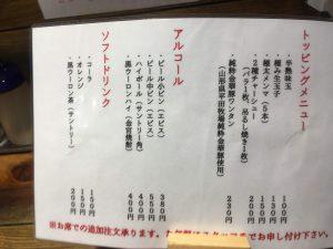 富田食堂カウンター02