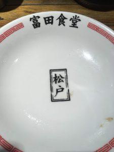 富田食堂_濃厚つけ_皿
